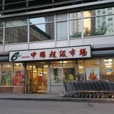 c mart supermarket 63 reviews international grocery 109