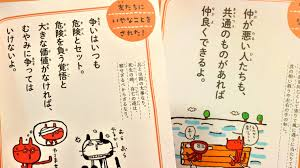 back to japan offers sun tzu u0027s u0027art of war u0027 for first graders