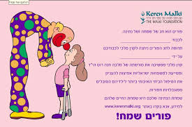 purim cards the malki foundation purim cards
