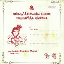 Cover Invitation Card Adhruth U0027s Ayushomam Adhruth Yagyaraman