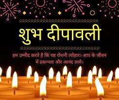 hindi diwali greeting cards android apps on google play