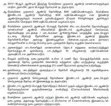 tamilnadu 11th exam pattern plus one public exam scheme