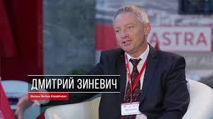 интервью с дмитрием зиневичем bureau veritas kazakhstan astanalrt