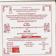 marwari marriage invitation card matter in yaseen for