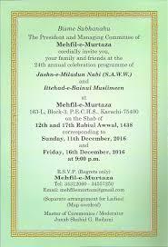 Eid Invitation Card Jashan Eid E Milad Un Nabi S A W W Ittehad E Bainul