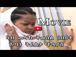 eritrean movie a devil is better than the angel you dont know