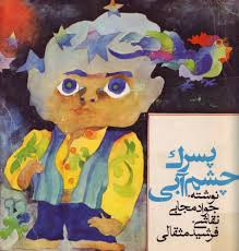 iranian kids u0027 books part 2 50 watts
