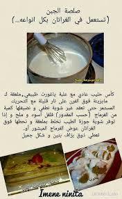 la cuisine alg駻ienne en arabe épinglé par babita sur food cuisine arabe cuisines et