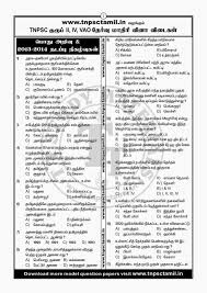 tamil general knowledge questions and answers pdf u2013 download