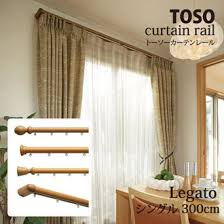 Curtain Railing Designs Interior Shop Harry Rakuten Global Market Curtain Rails Torso