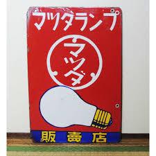 mazda japan english japanese vintage enamel sign mazda lamp
