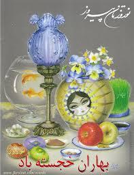 norooz cards top 20 favorite iranian new year greeting cards at farsinet