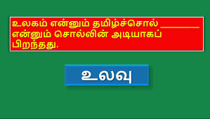 sslc tamil paper 1 one mark question and answer part 1 youtube