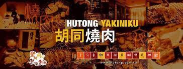 po麝e de cuisine 胡同燒肉夜食 橘焱胡同燒肉香港1號店 inicio kowloon opiniones