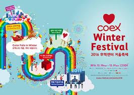 coex winter festival 2016 events festivals visit seoul the