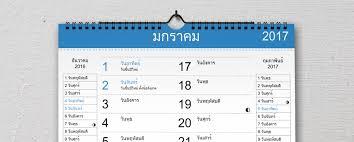free indesign calendar template pagination com