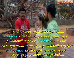 wedding quotes in malayalam list of malayalam marriage quotes 100 marriage quotes pictures