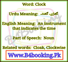 clock meaning in urdu and it s pronounciation