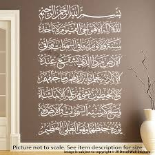 Wall Art Stickers by Ayatul Kursi Islamic Wall Art Stickers U2013 Jr Decal Wall Stickers