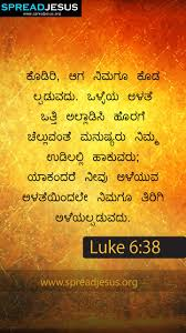 wedding quotes kannada bible quotes in kannada kannada bible quotes