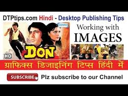 indesign tutorial in hindi importing and placing images in indesign learn indesign in hindi