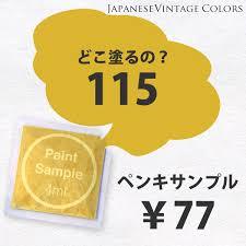 kabegamiyahonpo rakuten global market mustard paint color