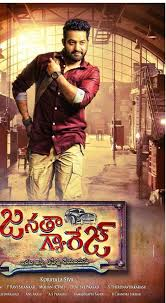 Seeking Ringtone Ntr New Janatha Garage Teaser Ringtones Ringtones