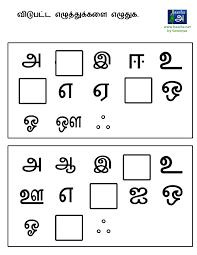 uyirezhuththu practice tamil baasha net