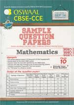 oswal maths sample papers for class 10 term 1 oswaal cbse cce