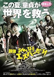 film laga jepang terbaru daftar 12 film jepang rilis september 2015 arie pinoci