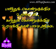 Rekindling Love Quotes by Best Love Quotes Ever In Tamil Tamil Best Love Lines Best Love
