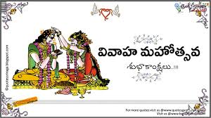 wedding quotes in telugu marriage wishes quotes in telugu gallery ascending