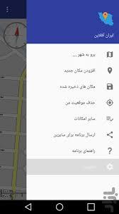 Offline Map Iran Offline Map Download Install Android Apps Cafe Bazaar