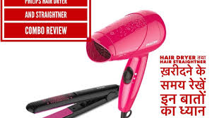 Hair Dryer And Straightener philips hair dryer and straighter review and tips