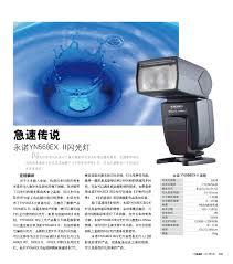 tutorial flash yongnuo 568 yongnuo photographic equiment co ltd
