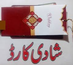 Shadi Cards Nadeem Shafiq Press Wedding Cards In Islamabad Islamabad Printers