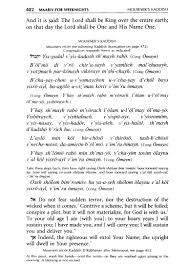 tehillat hashem siddur what siddur prayer book is this mi yodeya