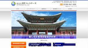 les r鑒les d hygi鈩e en cuisine 関東財務局 韓国投資ファンド運用の fipパートナーズ に金商登録取消