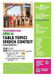 Table Topics Toastmasters Nagasaki Toastmasters Club
