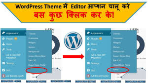 wordpress theme editor gone how to enable wordpress editor option wordpress theme editor error