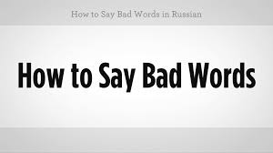 What Are Good Words To Describe Yourself How To Say Bad Words In Russian Russian Language Youtube