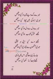 love quotes for him in urdu urdu romantic poems on love and life