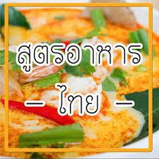 appli cuisine android ส ตรเด ดอาหารไทย applications android sur play
