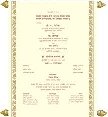 wedding invitations quotes indian marriage sles printed text printed sles