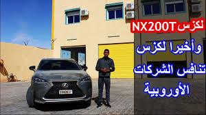 lexus nx v8 لكزس ان اكس 200 تي lexus nx 200t 2016 youtube