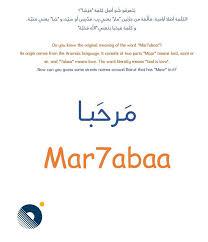 origin of the word love saifi institute for arabic language