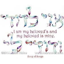 i am my beloved s and my beloved is mine ring chalom ani l dodi v dodi li i am my beloved s and my door