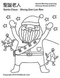 chinese christmas coloring pages pictures