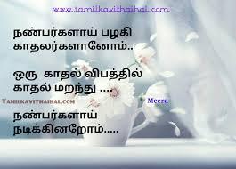 lines for friendship tamil quotes boy natbu maatram kadhal