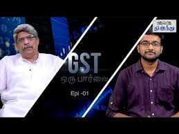 What Is Curtain Raiser Gst A Curtain Raiser Epi 01 Tamil The Hindu Youtube